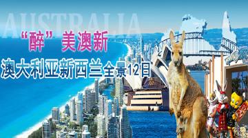 D:澳洲大堡礁新西兰12天趣味体验游(澳航)