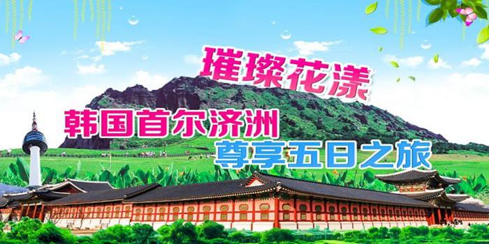 S-B线:璀璨花漾-韩国首尔济州尊享五日游(香港往返)