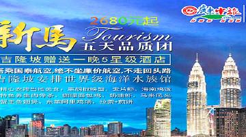B;新马缤纷享乐五天品质团(香港往返)