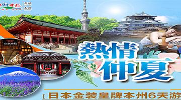 F:日本本州金装皇牌6天游(深圳往返)