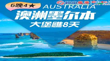 D:澳大利亚墨尔本大堡礁8天阳光精选游