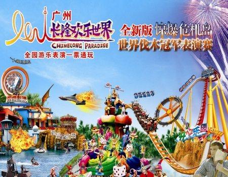 A线:长隆欢乐世界、大马戏、岭南印象园、百万葵园精彩浪漫赏花二天游