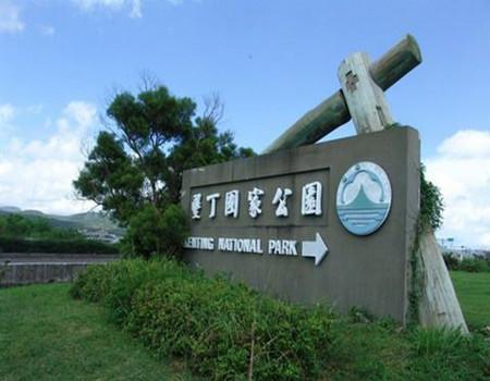 1月、春节:【乐享】台湾深度七天品质环岛游
