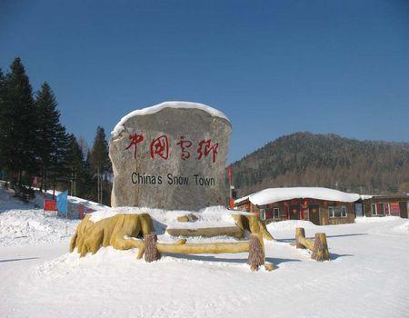 (特价)(四星+五星)哈尔滨、亚布力滑雪、雪乡双峰双飞五天