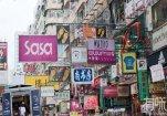 香港购物必买清单