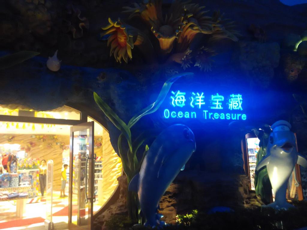 珠海长隆海洋王国.海泉湾温泉度假区.神秘岛乐园两日游